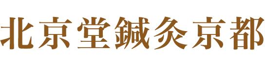京都市西京区桂の鍼灸院 北京堂鍼灸京都
