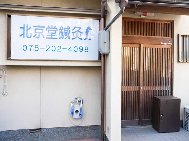 北京堂鍼灸京都の玄関